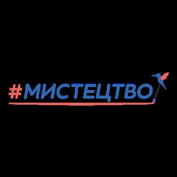 Всеукраїнський відкритий конкурс образотворчого мистецтва #МИСТЕЦТВО