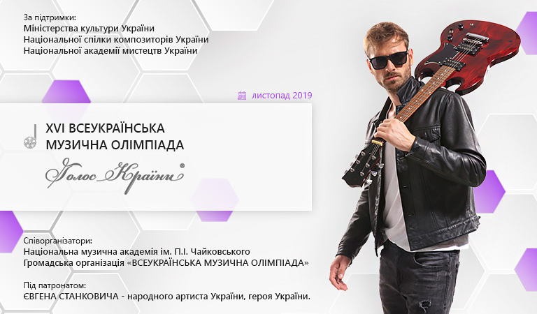 Musical Contest 'The Voice of the Country'