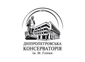ДНЕПРОПЕТРОВСКАЯ КОНСЕРВАТОРИЯ ИМЕНИ М. ГЛИНКИ