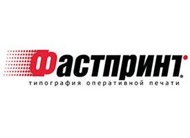 КОМПАНИЯ «ФАСТПРИНТ»