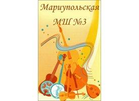 МУЗЫКАЛЬНАЯ ШКОЛА № 3 В Г. МАРИУПОЛЕ
