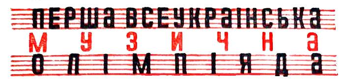 Первая Всеукраинская музыкальная олимпиада 1931 года